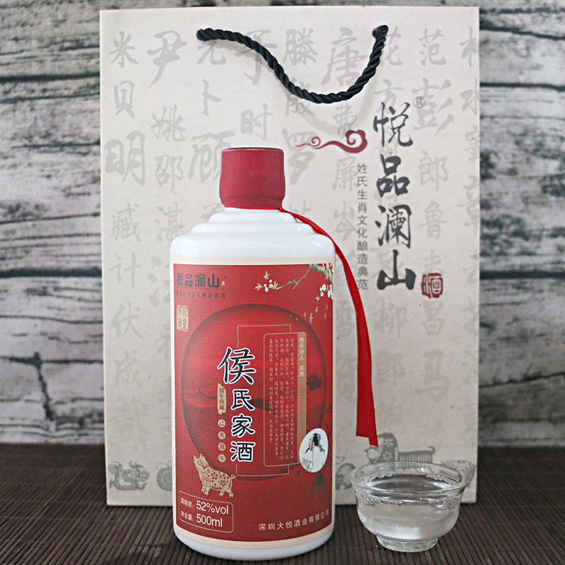 Y13猪年52度糯米白酒